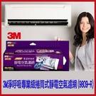 3M淨呼吸專業級捲筒式靜電空氣濾網 9809-R【AF05016】99愛買小舖