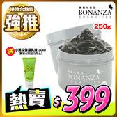 【送贈品】BONANZA 寶藝 水感新肌黑凍膜 250G ☆巴黎草莓☆