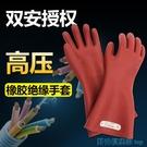 電工絕緣手套 雙安1級高壓絕緣手套電工12kV手型手套 耐壓10KV勞保橡膠手套薄款 快速出貨