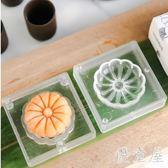 冰皮月餅模具立體糕點烘焙家用做  hh1798『優童屋』