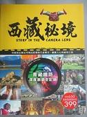 【書寶二手書T5/旅遊_E4H】西藏祕境_原價650_馮偉