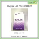 鴻碁 Hugiga L66 T33 專屬型號 原廠電池配件包 功能型 手機配件包 ( 內含電池1顆、帶線座充1個)