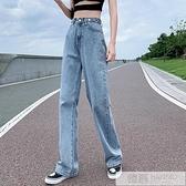 港味高腰闊腿牛仔褲女百搭顯瘦寬鬆垂感新款破洞泫雅拖地直筒褲潮  女神購物節