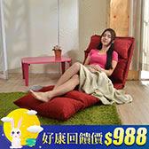 【好康現折】坐臥躺功能沙發床(4色)↘$988
