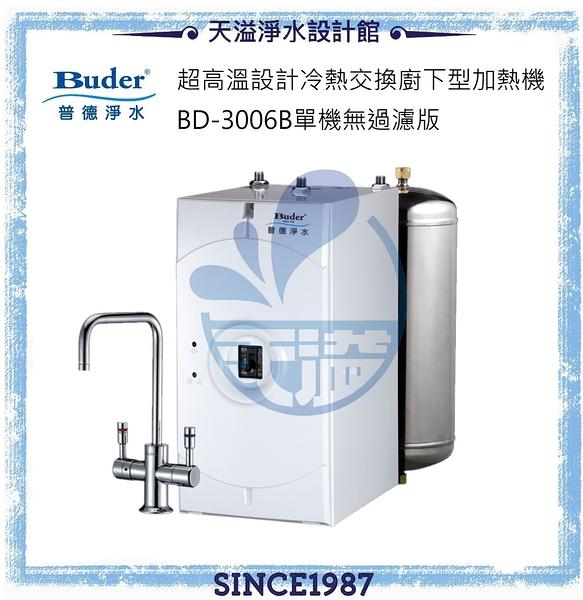 【滿額贈】《普德Buder》原廠公司貨 BD-3006B超高溫設計冷熱交換廚下型加熱機(不含淨水設備)
