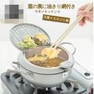 嘉士廚油炸鍋家用小可控溫日本天婦羅小油炸鍋帶溫度計電磁爐通用 NMS小明同學