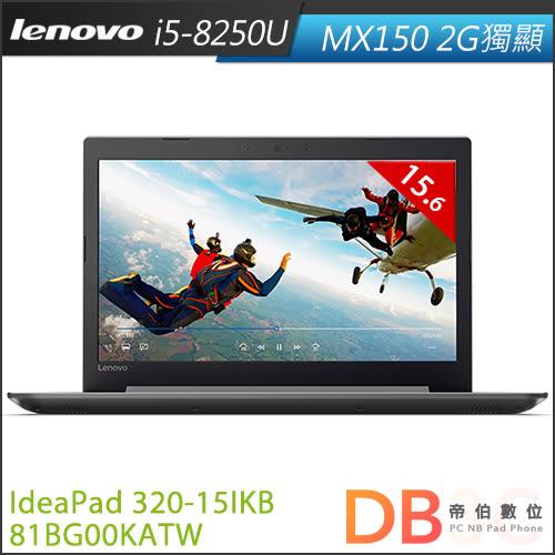 Lenovo IdeaPad 320-15IKB 81BG00KATW 15.6吋 i5-8250U 2G獨顯 FHD Win10 筆電(六期零利率)