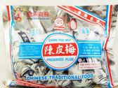 香港零食鄧海記-陳皮梅400g【0216零食團購】092691014008
