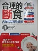 【書寶二手書T2/養生_BBI】合理的斷食-大自然的萬能解藥_阿諾‧埃雷特