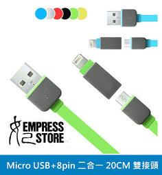 【妃航】Micro USB+8pin 二合一 25CM 短線 雙接頭 帶防塵蓋 充電 扁線 傳輸線 iPhone/M9