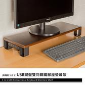 電腦架/增高架/桌上架 USB鍵盤雙向鋼鐵腳座螢幕架(美式咖啡) dayneeds