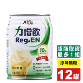 力增飲10% 原味無糖 237ml*12罐 專品藥局【2010523】