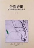 二手書博民逛書店 《告別妒悵》 R2Y ISBN:9578900910│趙剛