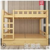 子母床 實木床鬆木上下鋪高低床子母床雙層床上下床成人床宿舍床 3C優購HM