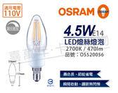 OSRAM歐司朗 LED CLB40 4.5W 2700K 黃光 E14 110V 可調光 燈絲蠟燭燈 _ OS520056