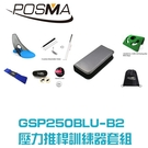 POSMA 高爾夫推桿練習器訓練套組 GSP250BLU-B2