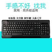 鍵盤 鍵盤有線USB臺式機筆記本辦公普通游戲家用防水電腦鍵 米蘭街頭 igo