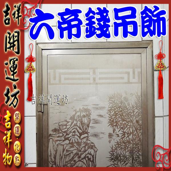 【吉祥開運坊】古錢系列【房門對房門/精緻款六帝錢//一串】開光加持/擇日安置