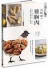 宜料理•雞胸肉:雞柳、雞塊、雞丁、雞肉片、雞絞肉及雞皮的活用料理【城邦讀書花園】