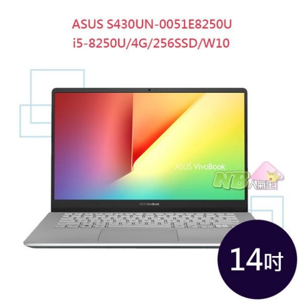 ASUS S430UN-0051E8250U 14吋 ◤3/6期0利率,送大滑鼠墊◢ Vivobook S (i5-8250U/4G/256SSD/W10) 靚潮灰