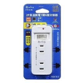 【朝日科技】 PTP-R10B 2P高溫斷電1開6插分接器15A