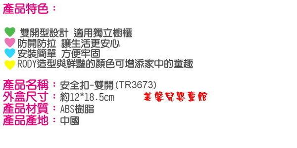 *美馨兒* RODY 跳跳馬-安全扣-雙開 (TR3673) 221元