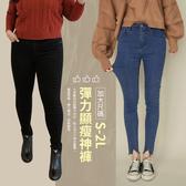 現貨◆PUFII-牛仔褲 S-2L側車線彈性牛仔褲-1212 現+預 冬【CP17736】