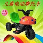 兒童電動摩托車甲蟲小孩寶寶車電動充電三輪車可坐玩具童車電瓶車YJT 阿宅便利店