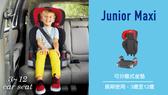 【愛吾兒】美國 Graco Junior Maxi 幼兒成長型輔助汽車安全座椅