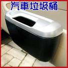 可掛式汽車垃圾桶 車載汽車儲物盒 車內夾縫置物盒 垃圾筒【AE10051】 99愛買小舖