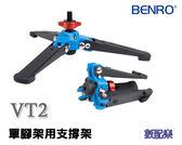 *數配樂*BENRO 百諾 VT2 單腳架用支撐架 支撐座 現貨供應  A28T A38T A48T C28T C38T C48T 公司貨