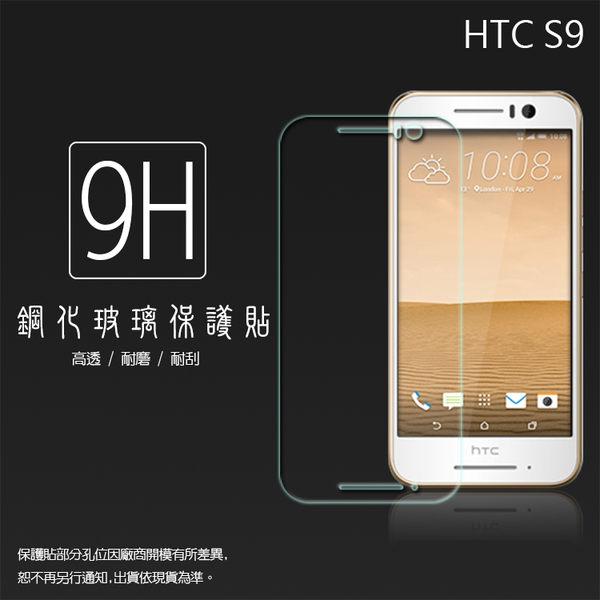 ☆超高規格強化技術 HTC One S9 鋼化玻璃保護貼/強化保護貼/9H硬度/高透保護貼/防爆/防刮