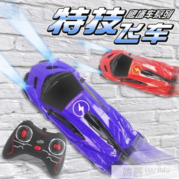 【墻上行駛】爬墻車遙控汽車充電特技吸墻兒童玩具車男孩抖音同款  女神購物節