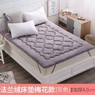 法萊絨床墊榻榻米床褥加厚單人1.5m1.8米雙人床褥子學生宿舍墊被