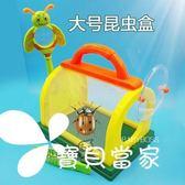生物昆蟲觀察器盒 兒童科學探索實驗器皿