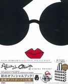 ALICE + OLIVIA BY STACEY BENDET 5週年時尚特刊:附提袋