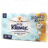 【 現貨 】KLEENEX舒潔柔韌舒適捲筒衛生紙380抽X 30入(花紋)