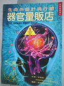 【書寶二手書T5/科學_JDI】器官量販店-生命工程的設計與行銷_新新聞編輯