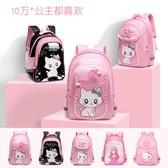兒童書包小學生女孩1-3-5年級6-12周歲女童減負可愛公主雙肩背包