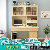 實木書桌書架組合書櫃一體電腦臺式桌簡約家用學習桌學生寫字桌子