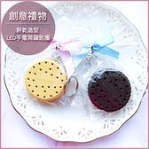創意💖(有包裝)餅乾造型LED手電筒鑰匙圈(2色可選)--抽獎/送客禮/禮贈品/幸福朵朵婚禮小物