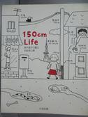 【書寶二手書T5/繪本_JED】150cm Life_高木直子