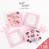 髮夾多款 寶寶兒童髮飾9 件組盒裝BAi 白媽媽【180492 】
