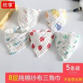 寶寶口水巾 嬰兒口水巾寶寶三角巾紗布純棉八層按扣新生兒圍嘴兜兒童圍巾 萌萌小寵