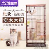 貓籠貓籠子貓別墅三層二層四層大號貓咪籠子貓圍欄小型雙層貓籠子【印象閣樓】