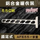 固定式:AFE55鋁合金【一字型】固定 曬衣架