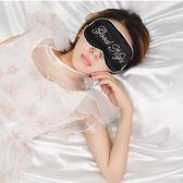 睡眠眼罩真絲眼罩睡眠遮光透氣舒適 男女午休卡通個性護眼罩ys3317『毛菇小象』
