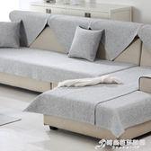 沙發墊 四季棉麻沙發墊簡約現代坐墊通用新中式洋氣灰色實木透氣沙發套巾 時尚芭莎
