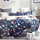 單人床包組(含枕套*1)- 100%精梳純棉【遨遊太空】親膚細緻、滑順透氣、精緻車縫