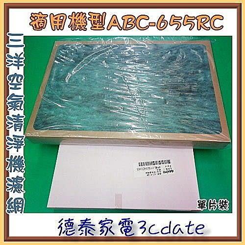 台灣三洋 空氣清淨機濾網【CAFT-655】適用ABC-655RC/628H【德泰電器】